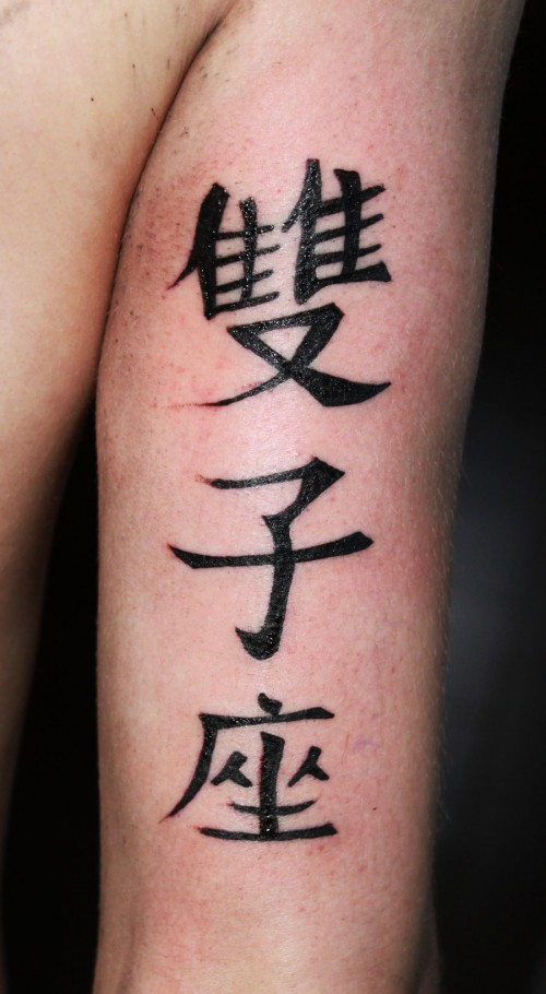 Wonderful Letter Tricep Tattoos